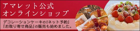 デコレーションケーキ予約・焼菓子お取り寄せ 公式オンラインショップ